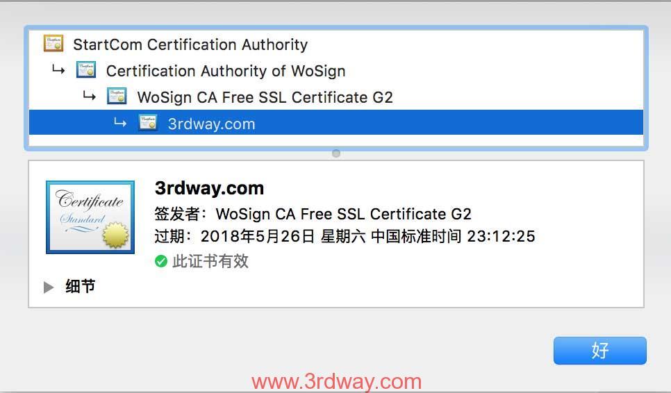 3rdway.com的免费SSL证书