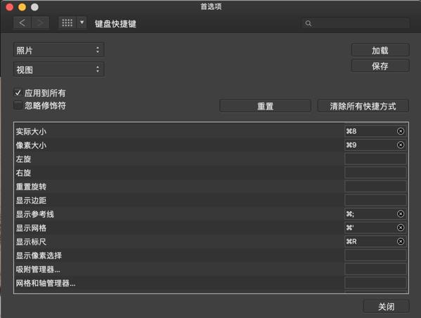 AffinityPhoto快捷键设置