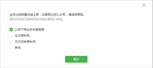 微信注册主体数量达到上限