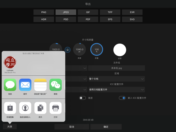 AffinityPhotoiPad版导入图像到iPad照片
