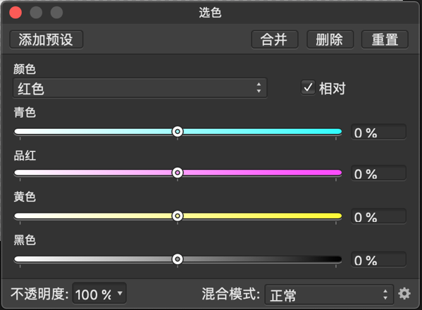 AffinityPhoto选色参数面板