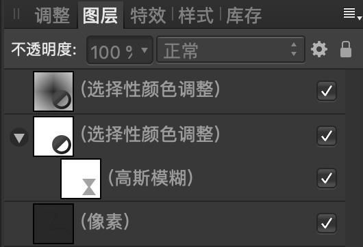 AffinityPhoto图层堆栈