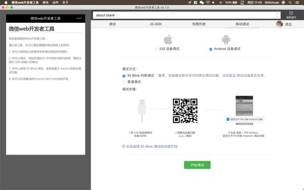 屏幕快照-微信开发者工具移动调试