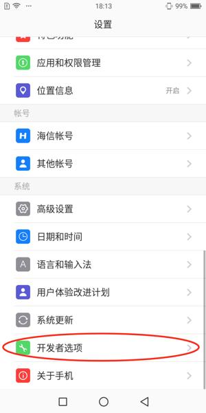安卓设备开发者选项